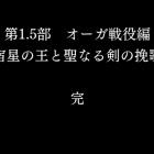 『1.5部クリア(アナザーエデン)』の画像