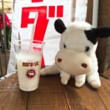 『関市のソウルドリンク関牛乳の復活プロジェクト!』の画像