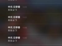 【元乃木坂46】中元日芽香のコレ、怖すぎるだろ... ※画像あり