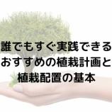 『誰でもすぐ実践できるおすすめの植栽計画と植栽配置の基本の話』の画像