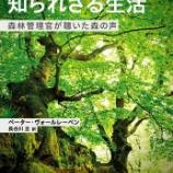 『樹木たちの知られざる生活から社会福祉を学ぶ』の画像