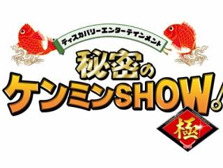 【ケンミンSHOW】富山の宝石「白えび」刺身は富山でないとなかなか食べることができないグルメだった件