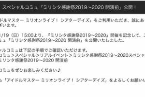 【ミリシタ】スペシャルコミュ「ミリシタ感謝祭2019~2020 開演前」公開!
