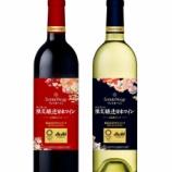 『【新商品】「サントネージュ 限定醸造日本ワイン5品種ブレンド」』の画像