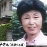 『高橋妙子さん行方不明事件の怪』の画像