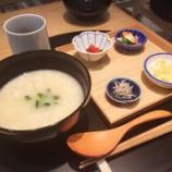 『【一言日記】おだし東京 品川店でおかゆの朝ごはん』の画像