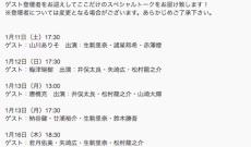 生駒里奈主演舞台のアフタートークゲストに若月祐美!!!