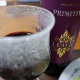 『イタリア産赤ワイン~REALE  PRIMITIVO SALENTO(レアーレプリミティーヴォ サレント)』の画像