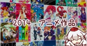 【2014年】夏アニメ タイトル一覧【TV放送予定表】