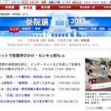 『明日は参議院議員選挙 戸田市の市役所南通りでは朝市開催』の画像