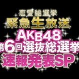 『【AKB総選挙】37thシングル選抜総選挙は渡辺と指原の一騎打ちか?トップ争い波乱の予感・・・』の画像