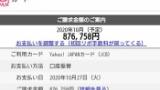 今月のクレジットカードの支払い100万円越えててワロタwww(※画像あり)