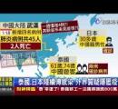 【新型ウイルス肺炎】上海や広東省でも3人が感染か 香港メディア