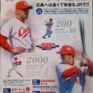 鉄道パンフレット考・JR西日本(287)2005年・赤ヘル入場券