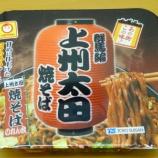 『マルちゃん あの街この味!群馬編上州太田焼そば 東洋水産』の画像