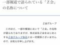 【悲報】Z会、NGT山口事件に怒りの声明発表