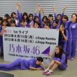 『【乃木坂46】1期生が『乃木坂オーディションを受けた理由』一覧がこちら・・・』の画像