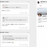 『【乃木坂46】『755の女王』山崎怜奈!!!』の画像