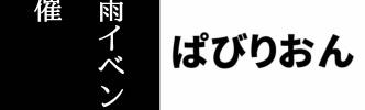 【けものフレンズぱびりおん】梅雨イベントが開催 チャレンジ達成で「カラフルあじさい」が手に入る 「星ふる子ネコバルーン」「カエルのてるてる坊主」も期間限定で入手可能