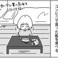 都会に来たことを感じた瞬間【上阪物語7話】