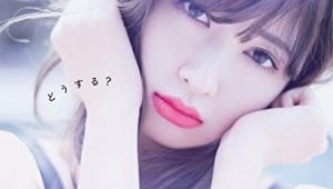 小嶋陽菜最新写真集「どうする?」週間売上54,000部で総合首位きたああああああああああああ
