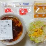 『LINEポケオで松屋のブラウンソースハンバーグ弁当テイクアウト!700円以上の注文で500引き!』の画像