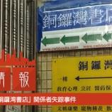 『香港彩り情報「銅鑼湾書店」関係者失踪事件 レポート』の画像