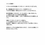 『[お知らせ] 髙松瞳 一時活動休止のお知らせ【イコラブ、ひとみ】』の画像