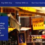 『[新規銘柄] 電子決済ネットワーク最大手ビザ[V]を購入!』の画像