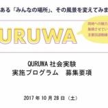 『乙川リバーフロントフォーラム2017に行けなかったのですが…』の画像