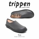 『入荷 | trippen (トリッペン) Yen der grey / pa blk 【グレー】 レディース』の画像