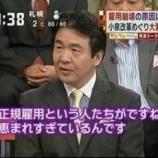 『日本国の労働者よ、竹中平蔵を打倒せよ!』の画像