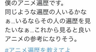 【悲報】田村淳さん、アニメ遍歴が着々と豚化する