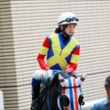 『藤田菜七子の騎乗停止理由と落馬シーンがやばい【動画】』の画像