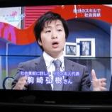 『会社の星は、フローレンス駒崎さん!』の画像