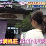 『【乃木坂46】与田ちゃんが地元でバイトしていた旅館『満帆荘』の宿泊費がこちら・・・』の画像