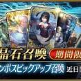 『Fate/Grand Order』第2部 第5章「オリュンポス」CM公開!ピックアップでは「ディオスクロイ」「カイニス」が登場!