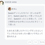 『【乃木坂46】中田花奈が暴露www まいちゅん最近話盛りすぎだろwwwwww』の画像
