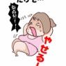 【再・撃沈…】ダイエット失敗あるある…(涙)