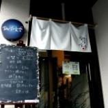 『JAL×はんつ遠藤コラボ企画【岩手編】2日め・レストラン(銀河食堂)』の画像