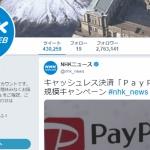 公共放送のはずの「NHK」が「PayPay」を露骨に宣伝、反則じゃないか?