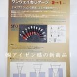 『【新商品】ワンウェイネジゲージ@アイゼン 【測定工具】』の画像