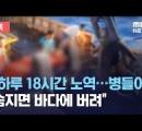 【悲報】中国の漁船さん、インドネシア人乗組員に海水しか与えず殺して遺体は海中に遺棄してしまう