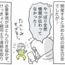 坊の誕生日会(3)