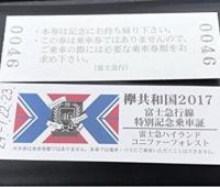 【欅坂46】欅共和国、記念切符貰うにはどうしたらいい?(追記あり)