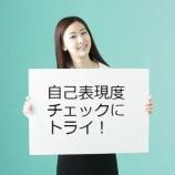 『大阪開講『自己表現講座1:あなたの自己表現度チェック�』』の画像