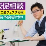 『【事前予約受付中】かさこ塾フェスタ札幌に出展します』の画像