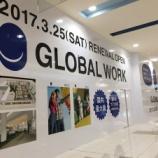 『【開店】国内最大級だに!イオン市野のOLD NAVYの後にはグローバルワークが登場するみたい。しかもカフェ付き! - 3月25日リニューアルオープン』の画像
