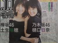 【欅坂46】土生瑞穂と樋口日奈がJJモデルに抜擢!【乃木坂46】