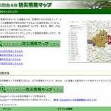 『戸田市を含む埼玉県南4市防災情報マップ(GoogleMap)が公開されました』の画像